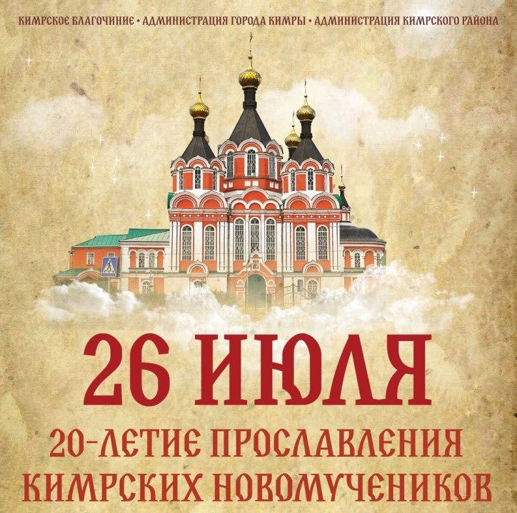 26 июля в Кимрах пройдут торжества в честь небесных покровителей Кимрской земли