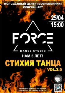 Афиша Force